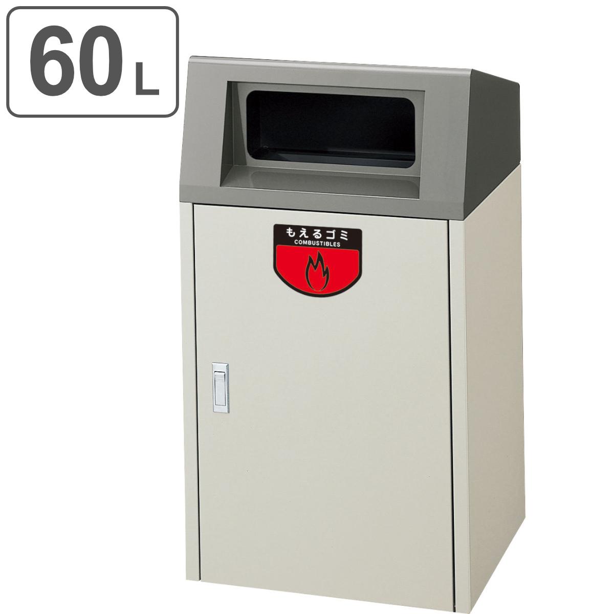 ゴミ箱 リサイクルボックス F-1 送料無料 【4500円以上送料無料】