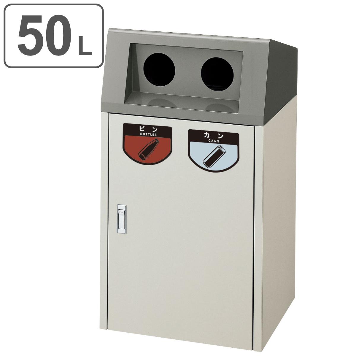 ゴミ箱 リサイクルボックス F-2 送料無料 【4500円以上送料無料】