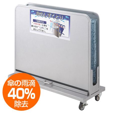 業務用 傘滴とり機 ( 送料無料 傘 雨滴 乾燥機 ) 【3980円以上送料無料】