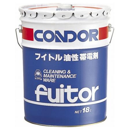 コンドル フイトル帯電剤油性 18L 送料無料 【4500円以上送料無料】