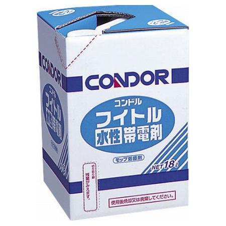 コンドル フイトル帯電剤水性 18L 送料無料 【3980円以上送料無料】