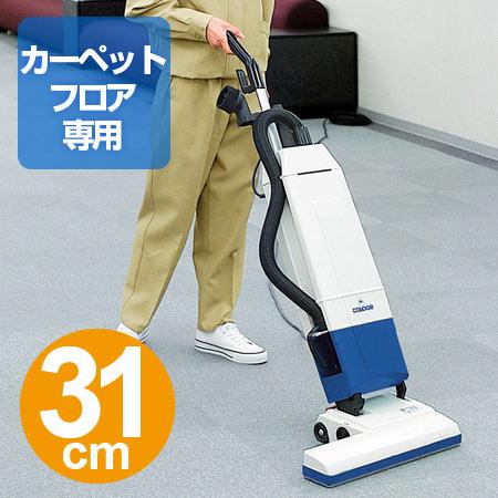 コンドル バキュームクリーナー CVC-350 送料無料 【4500円以上送料無料】