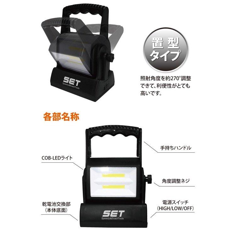 格安SALEスタート 全商品オープニング価格 驚異の明るさで広範囲を照らす COB型 LED 200ルーメン ワークライト 明るさ2段階調節