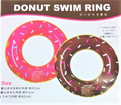 美味しそうなドーナツ柄のウキワ 子供用 ドーナツ 浮き輪 57cm 子供用浮き輪 プール 夏休み 百貨店 海水浴 キッズ ビーチ フロート 人気の定番