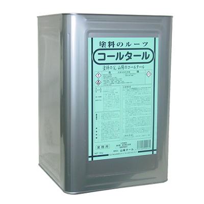 コールタール [15kg] 山陽タール・防錆・防蝕・屋外用・トタン