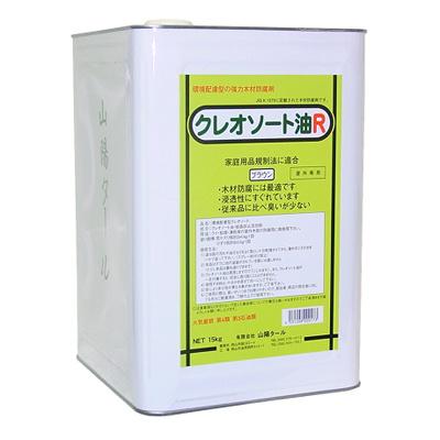 クレオソート油R [15kg] 山陽タール・防腐剤・屋外木部・枕木 ランキング入賞しました
