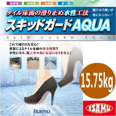 【エントリーでポイント10倍】 イサム スキッドガードアクア(AQUA) ベースL(アクリル樹脂微粒子) (水性) [15.75kgセット] イサム塗料株式会社