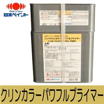【エントリーでポイント10倍】 【送料無料】 ニッペ クリンカラーパワフルプライマー [5kgセット] 日本ペイント