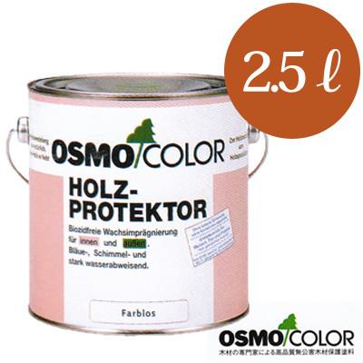 【エントリーでポイント10倍】 【送料無料】 オスモカラー #4006 ウッドプロテクター (下塗り剤) [2.5L] [SS]