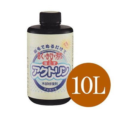【送料無料】 アクトリン [10L] 木部のあく洗い・カビ等の汚れを落とす洗浄材