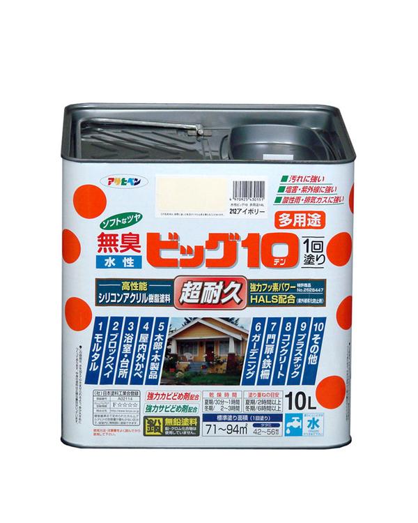 【送料無料】 アサヒペン 無臭 水性ビッグ10 多用途 ソフトなツヤ [10L] 全8色 フッ素樹脂配合 水性シリコンアクリル樹脂塗料