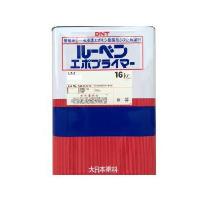 【送料無料】 DNT ルーベンエポプライマーUNI [16kg] 大日本塗料
