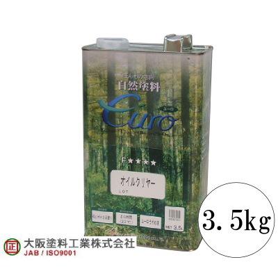 大阪塗料 ユーロオイルクリヤー (euro) [3.5L] 大阪塗料・自然塗料・屋内・屋外・木部用・撥水性・調湿性・ログハウス・焼き杉板