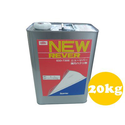 【送料無料】イサム ニューリバー [20kg] 短時間・脱脂剤・イサム塗料・ワックス・シリコン・密着度・安全性・経済的・ハクリ効果