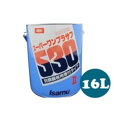 【送料無料】イサム スーパーワンプラサフ2 [16L] 防錆鋼板・アルミボデー用1液プラサフ・肉持ち・タッチアップ・ボカシ
