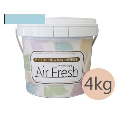 イサム AirFresh (エアフレッシュ) Aqua~流れる水のリズム~ NO.043ドリームブルー [4kg] イサム塗料 ハイブリッド型光触媒内装用塗料 消臭効果 抗菌効果 抗カビ効果 ウイルス抑制効果