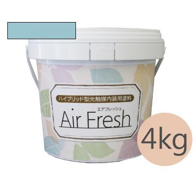 イサム AirFresh (エアフレッシュ) Aqua~流れる水のリズム~ NO.048ナイルブルー [4kg] イサム塗料 ハイブリッド型光触媒内装用塗料 消臭効果 抗菌効果 抗カビ効果 ウイルス抑制効果