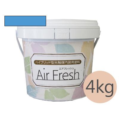 イサム AirFresh (エアフレッシュ) Aqua~流れる水のリズム~ NO.050サーフオーシャン [4kg] イサム塗料 ハイブリッド型光触媒内装用塗料 消臭効果 抗菌効果 抗カビ効果 ウイルス抑制効果