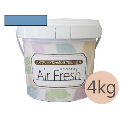 イサム AirFresh (エアフレッシュ) Aqua~流れる水のリズム~ NO.055レイクブルー [4kg] イサム塗料 ハイブリッド型光触媒内装用塗料 消臭効果 抗菌効果 抗カビ効果 ウイルス抑制効果