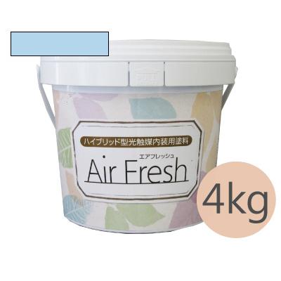 イサム AirFresh (エアフレッシュ) Aqua~流れる水のリズム~ NO.057ブルーウォーター [4kg] イサム塗料 ハイブリッド型光触媒内装用塗料 消臭効果 抗菌効果 抗カビ効果 ウイルス抑制効果
