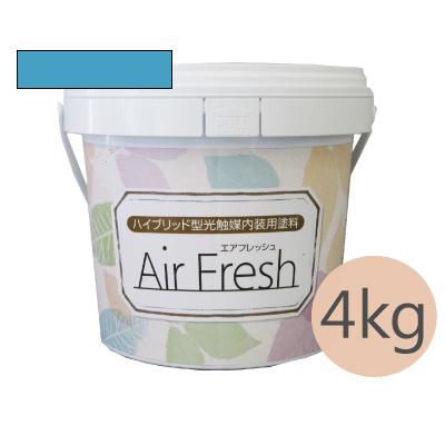イサム AirFresh (エアフレッシュ) Aqua~流れる水のリズム~ NO.058トロピカルブルー [4kg] イサム塗料 ハイブリッド型光触媒内装用塗料 消臭効果 抗菌効果 抗カビ効果 ウイルス抑制効果