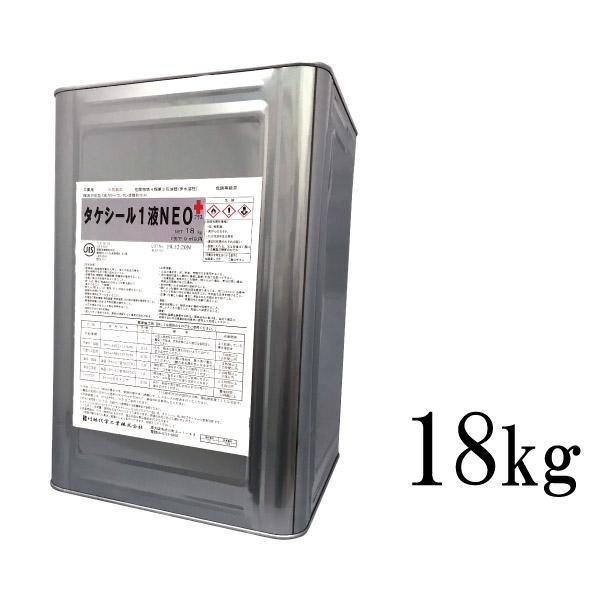 【送料無料】 タケシール1液カラーNEOプラス グレイ [18kg]