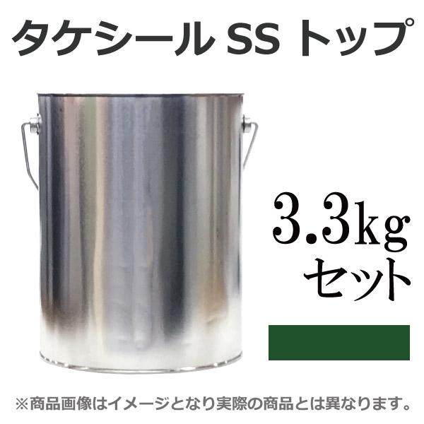 【送料無料】 タケシールSSトップ グリーン [3.3kgセット]