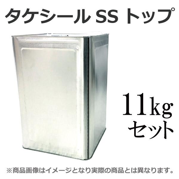 【送料無料】 タケシールSSトップ 調色品 [11kgセット]