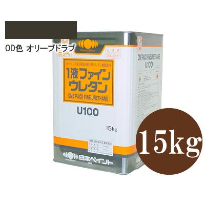 【送料無料】 ニッペ 1液ファインウレタンU100 OD色[オリーブドラブ・オリーブグリーン] つや有り [15kg] 陸上自衛隊標準色 日本ペイント