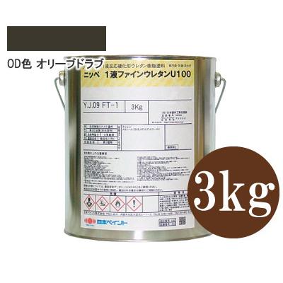 ニッペ 1液ファインウレタンU100 OD色[オリーブドラブ・オリーブグリーン] 5分つや有り [3kg] 日本ペイント