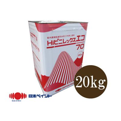 【送料無料】 ニッペ Hiビニレックスエコ70 ND色 つや消し [20kg] 日本ペイント
