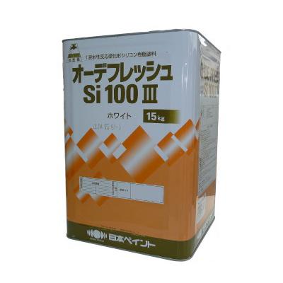 【送料無料】 ニッペ オーデフレッシュSi100 3 ND色 淡彩 全48色 つや調整 [15kg] 日本ペイント