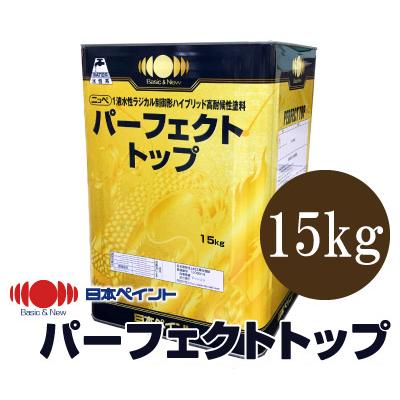 【送料無料】 ニッペ パーフェクトトップ 白色(ND-101) [15kg] 日本ペイント