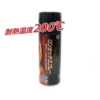 耐熱スプレー 耐熱温度 200度 ワンタッチスプレー ツヤ有 黒 [300ml×6本] オキツモ okitsumo