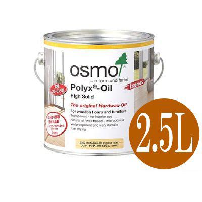 [L]【送料無料】オスモカラー #3332 フロアクリアーエクスプレス 透明2~3分ツヤ有 [2.5L] osmo