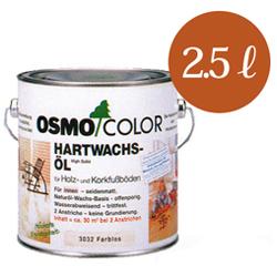 フロアクリアーは耐久性にとても優れていています!【カラーハーモニーLife】 【送料無料】 オスモカラー #3062 フロアクリアー 透明ツヤ消し [2.5L] osmo オスモエーデル 透明仕上げ 木部用保護塗料 浸透型 屋内木部 床 フローリング 撥水効果 防汚効果 耐摩耗効果