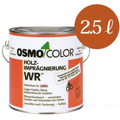 【送料無料】 オスモカラー #WR ウォーターレペレント (下塗り剤) [2.5L] osmo オスモ&エーデル 防虫効果 防腐効果 防かび効果 防カビ効果 撥水効果