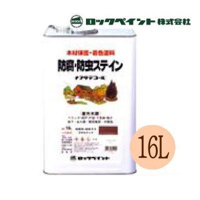 【送料無料】 油性 防腐 防虫ステイン ナフタデコール 半透明着色ツヤなし [16L] ロックペイント