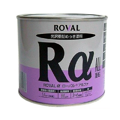 ローバル株式会社 ローバルアルファ [3.5kg] 塗る亜鉛めっき・溶融・さび止め・防カビ・防菌・上塗り