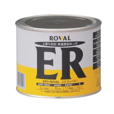 ローバル株式会社 エポローバル [5kg] 塗る亜鉛めっき・溶融・さび止め・耐熱・耐溶剤・下塗り