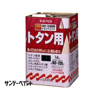 サンデーペイント 油性トタン用塗料 [14L] サンデーペイント・赤さび・茶色・こげ茶・チョコレート・トタン屋根・とい・ひさし・カラートタン