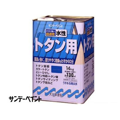 サンデーペイント 水性トタン用塗料 [14kg] サンデーペイント・トタン屋根・とい・ひさし・カラートタン