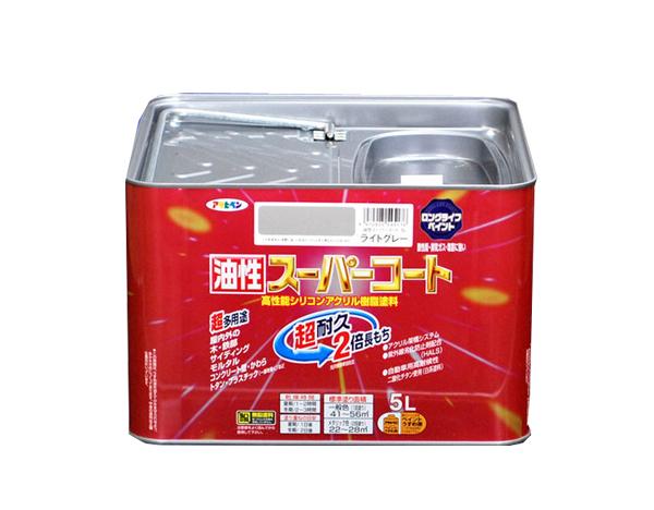 アサヒペン 油性スーパーコート [5L] アサヒペン・シリコンアクリル樹脂塗料・さび止め・かび止め・鉄製品・木製品・セメント瓦、しっくい・モルタル・FRP・硬質塩ビ