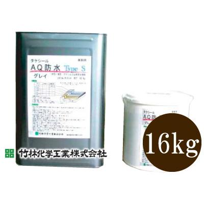 【送料無料】 タケシールAQ防水 TypeS グリーン [16kg] 竹林化学工業 アクリルゴム系防水材 中塗り用 水性