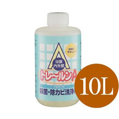 【送料無料】 トレールンA [10L] 外壁・浴室・ビニールクロス等、室内外のカビ取り洗浄に