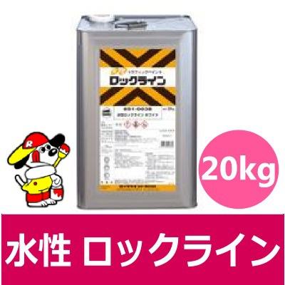 【エントリーでポイント10倍】 【送料無料】 水性ロックライン ムエンエロー [20kg] ロックペイント