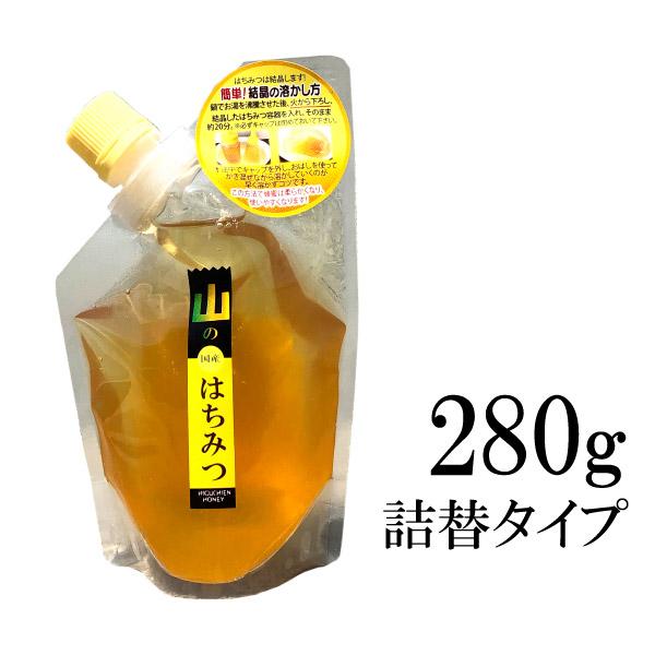 国産はちみつ 永遠の定番 5☆大好評 カラーハーモニー メール便 山のはちみつ 280g 山陰 詰替タイプ ヒグチ園 ハチミツ 山陽地方の山間で採れた蜂蜜です