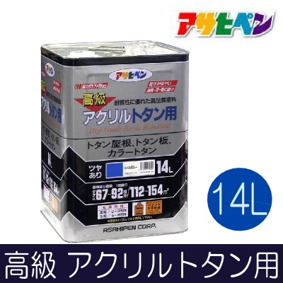 【エントリーでポイント10倍】 【送料無料】 アサヒペン 高級アクリルトタン用 コバルトブルー (全6色) [14L] [SS]