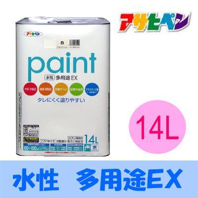 【エントリーでポイント10倍】 【送料無料】 アサヒペン 水性多用途EX 白 (全2色) [14L] [SS]