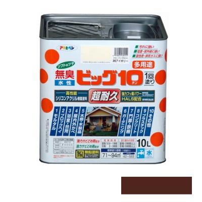 【エントリーでポイント10倍】 【送料無料】 アサヒペン [無臭] 水性ビッグ10 多用途 ソフトなツヤ ブラウン [10L] [SS]